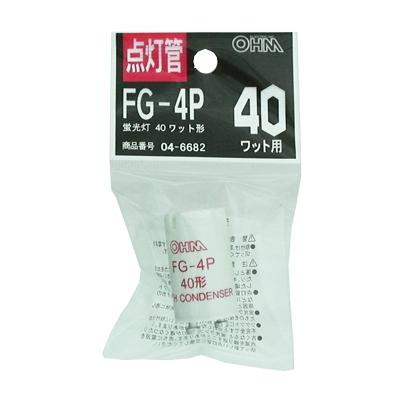 点灯管 FG-4P 蛍光灯40W用 [品番]04-6682