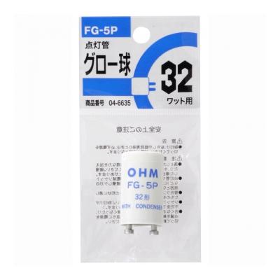 グロー球 FG-5P 蛍光灯32W用 [品番]04-6635