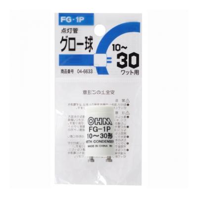 グロー球 FG-1P 蛍光灯10〜30W用 [品番]04-6633