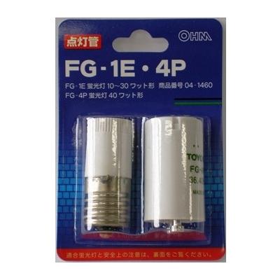 点灯管セット FG-1E/4P 蛍光灯1〜30W/40W用 [品番]04-1460
