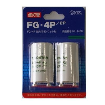 点灯管 FG-4P 2個入 蛍光灯40W用 [品番]04-1458