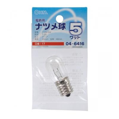 ナツメ球 E17/5W クリア [品番]04-6416