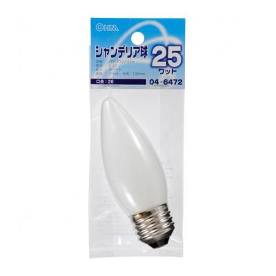 シャンデリア球 25W E26 ホワイト [品番]04-6472