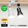 ライティングレール用スポットライト ホワイト 口金E26 一般電球60W形相当 電球色 全光束810lm【LED電球付き】