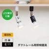 ライティングレール用スポットライト ブラック 口金E11 400lmタイプ 【LED電球付き】