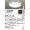 LEDシーリングライト 調色(昼光色〜電球色) リモコン調光・調色 〜12畳