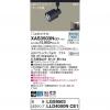 LEDスポットライト 配線ダクト取付型 昼白色 【LGS9503 + LLD4000N CE1】