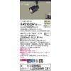 LEDスポットライト 配線ダクト取付型 温白色 【LGS9503 + LLD2020MV CE1】