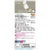 LEDスポットライト 配線ダクト取付型 電球色 調光【LGS9500 + LLD2000L CB1】