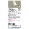 LEDスポットライト 配線ダクト取付型 温白色 【LGS9500 + LLD2020V CE1】