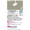 LEDスポットライト 昼白色 配線ダクト取付型 美ルック 拡散