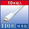 直管LEDランプ 110形相当 R17d 40W 昼光色 片側給電仕様  10本セット
