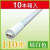 直管LEDランプ 110形相当 R17d 40W 昼白色 片側給電仕様  10本セット
