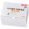 LED電球 E26 60形相当 電球色 12個入り [品番]06-4361