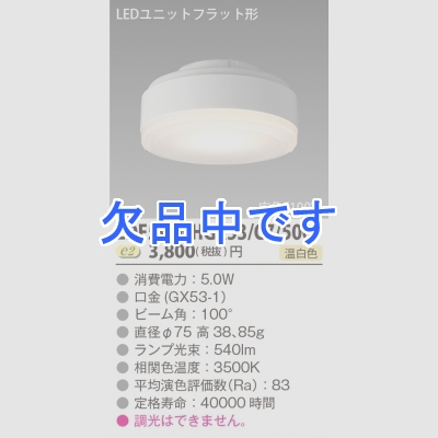 LEDユニットフラット形ラインアップ500シリーズφ75mm